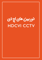 دوربین HDCVI CCTV | HDCVI