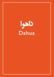 داهوا|Dahua